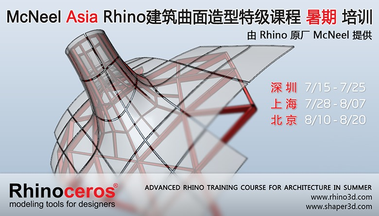 Advanced Rhino training summer course for architecture in China