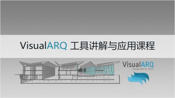 VisualARQ 2 工具讲解与应用在线课程